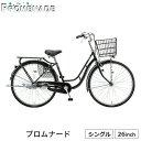 自転車 プロムナードC 26インチ 完全組立 ブリヂストン 買い物 pc60t1