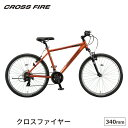 クロスファイヤー XFE34 完全組立 自転車 ブリヂストン BRIDGESTONE 26×1.95 340mm 外装21段 スポーツ おしゃれ