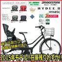 【送料無料】ブリヂストン 2015年モデル HYDEE.2 ハイディツー 後子供乗せ付き 電動アシスト自転車 HY685C 8.7Ah 自転車 幼児2人乗り対応 【電動子供乗せ 26インチ】ハイディー2 ブリジストン