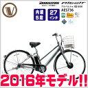 電動自転車 2016年モデル ブリヂストン アルベルトe albelt AES736 27インチ B300 S型 5段変速 ブリジストン 通勤 通学 自転車 電動アシスト自転車