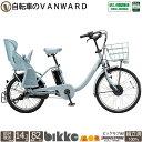 電動自転車 ビッケモブdd ブリヂストン 20インチ 子供乗せ チャイルドシート 幼児2人同乗対応