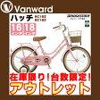 【アウトレット】ブリヂストン HACCHI ハッチ ピンク 子供用自転車 16インチ 18インチ 自転車 HC162 HC182