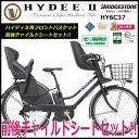 【純正フロントバスケット付き】【在庫あります】ブリヂストン 子供乗せ電動アシスト自転車 HY6C37 2017年モデル HYDEE ハイディツー 12.3Ah 電動自転車 送料無料 【前後子乗せシートセット】