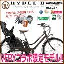 【限定ハイディ入荷】 電動自転車 VERYコラボ HYDEE 限定車 HL6C37 2017年モデル ブリヂストン ハイディツー 12.3Ah 電動アシスト 送料無料 スペシャルロゴ入り 【後チャイルドシート標準装備】