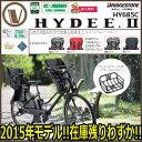【送料無料】ブリヂストン 2015年モデル HYDEE.2 ハイディツー 前後子供乗せ付き 電動アシスト自転車 HY685C 8.7Ah 自転車 幼児2人乗り対応 【電動子供乗せ 26インチ 3人乗り自転車】ハイディー2 ブリジストン