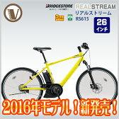 【2016年モデル】【送料無料】電動アシスト自転車 ブリヂストン リアルストリーム REAL STREAM RS615 26インチ 内装8段変速 BAA 12.8Ah ブリジストン 電動クロスバイク 自転車 通勤 街乗り