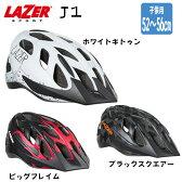 子供用ヘルメット、LAZER レーザー 【J1】52〜56cm(目安年齢5〜10歳) バイザー付キッズヘルメット《CE規格合格品》
