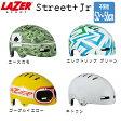 子供用ヘルメット、LAZER レーザー 【Street+Jr】52〜56cm(目安年齢5〜10歳) ストリートプラス《CE規格合格品》