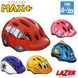 子供用ヘルメット、LAZER レーザー 【マックスプラス】49〜56cm(目安年齢2〜7歳) デザインの好みで選べるキッズヘルメット《CE規格合格品》MAX+