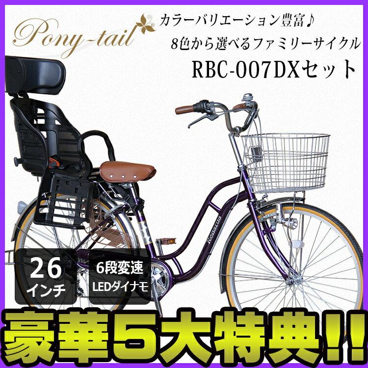 自転車 一般 子供 乗せ 自転車 ...
