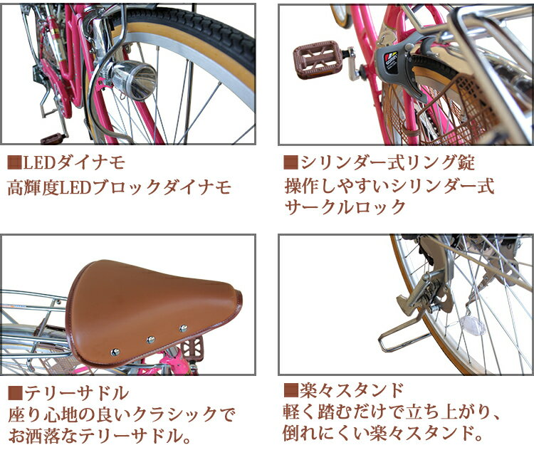 自転車の 自転車 楽天 ママチャリ : ... 自転車LEDダイナモ自転車通勤