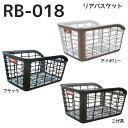 【フラッシュセールクーポン配布中!最大1200円引き】OGK 後バスケット RB-018 カゴ 自転車