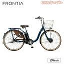 電動自転車 フロンティアデラックス ブリヂストン 24インチ 2021 f4db41