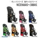 NCD366S NCD367S NCD368S NCD369S NCD370S NCD371S NCD372S 後チャイルドシート(あと付け用) うしろ 子供乗せ シートベルト ハイバック パナソニック純正