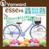【完全組立】子供自転車 プロ・ティオ エッセFX 26インチ BAA(安全基準)適合車 LEDオートライト 6段変速 6色からお選びください 男の子 女の子 自転車 子供用自転車