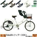 キャッシュレス5%還元対象 アウトレット 子供乗せ自転車 小径車 フィデースDX 22インチ 幼児2人同乗対応 6段変速 オートライト FBC-011DX3