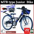 【完全組立】子供自転車 CTB カネレ 20インチ CIデッキ付 6段変速 BAA(安全基準)適合自転車 男の子 自転車 子供用自転車