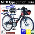 【完全組立】子供自転車 CTB カネレ 22インチ 24インチ CIデッキ付 BAA(安全基準)適合 自転車 男の子 子供用自転車
