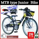 【完全組立】子供自転車 CTB プロ・ティオ カネレ 26インチ CIデッキ搭載 BAA(安全基準)適合車 男の子 自転車 子供用自転車