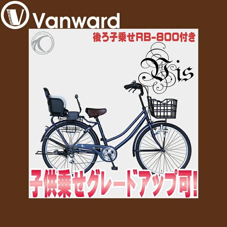 【完全組立】子供乗せ自転車 vis 26インチ 6段変速 子供乗せ対応 通勤 通学 シティサイクル ママチャリ 自転車【後子乗せシート RB-800セット】 完全組立