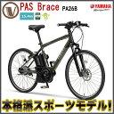 腳踏車 - 【送料無料】ヤマハ 電動アシスト自転車 YAMAHA PAS ブレイス PA26B 2017年モデル 26インチ スポーティ 15.4Ah 本格派スポーツモデル