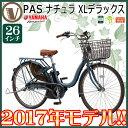 【送料無料】【2017年モデル】 ヤマハ 電動アシスト自転車 パス ナチュラ XLデラックス 26インチ 12.3Ah 電動自転車