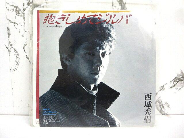 EPレコード 抱きしめてジルバ ジェラシー 西城秀樹 F-234 その他 【ベクトル 古着】【中古】 151112