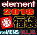 【即納!!】 ELEMENT エレメント 福袋 2018年 スケボーアウター |ジャケット|スウェットパーカー|スウェットパンツ|セットアップ|Tシャツ|リュック【送料無料】スケートボード