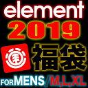 【予約販売】 ELEMENT エレメント 福袋 2019年 スケボーアウター |ジャケット|スウェットパーカー|スウェットパンツ|セットアップ|Tシャツ|リュック【送料無料】スケートボード