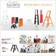 【送料無料】【lucano(ルカーノ)】【脚立】【おしゃれな踏台】【2-step(2段)】 ホワイト ML 2.0-2(WH) ブラック ML 2.0-2(BK) オレンジ ML 2.0-2(OR) レッド ML 2.0-2(RD) 2step