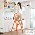 【送料無料】【lucano(ルカーノ)】【脚立】【おしゃれな踏台】 3-step(3段) オレンジ ML 2.0-3(OR) 3step