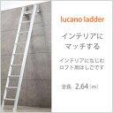 【送料無料】【lucano ladder (ルカーノラダー)】【ロフト用はしご】 全長2.64(m) ホワイト LML1.0-26