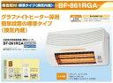 ≪あす楽対応≫【送料無料】高須産業 浴室換気乾燥暖房機 壁面取付タイプ BF-861RGA 換気扇内臓タイプ BF-861RX後継機種