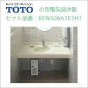 【TOTO】 湯ポット 小型電気温水器 セット品番 REWS06A1E1M1