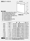 ≪あす楽対応≫【ノーリツ】 配管カバーH32-K(450) 0700130