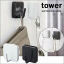 タワー/tower 吸盤フック ホワイト02262/ブラック02263 キッチン収納/台所収納 【山崎実業/YAMAZAKI】  新生活 ギフト