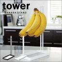 バナナスタンド/シングル タワー/tower ホワイト02276/ブラック02273 バナナフック 【山崎実業/YAMAZAKI】 新生活 ギフト