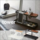 タワー/tower デスクバー ホワイト02299/ブラック02300 小物入れ/アクセサリー収納/携帯スタンド 【山崎実業/YAMAZAKI】  新生活 ギフト