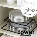 タワー/tower ディッシュストレージ ホワイト07488/ブラック07489 キッチンシリーズ 【山崎実業/YAMAZAKI】  新生活 ギフト