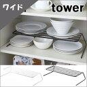 タワー/tower ディッシュストレージ/ワイド ホワイト07914/ブラック07915 キッチンシリーズ 【山崎実業/YAMAZAKI】  新生活 ギフト
