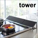 排気口カバー タワー/tower ブラック02455 キッチン収納 排気カバー 【山崎実業/YAMAZAKI】 新生活 ギフト
