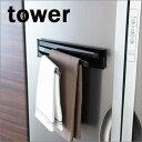 マグネット布巾ハンガー tower ポイント3倍 ブラック02457 磁石