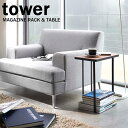 タワー/tower 棚付きマガジンラック ブラック 02734 MAGAZINE RACK & TABLE 山崎実業/YAMAZAKI