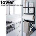 マグネット冷蔵庫サイドラック タワー/tower ブラック 02745 キッチンシリーズ キッチン小物収納 キッチンペーパーホルダー ラップ立て アルミホイル立て 山崎実業/YAMAZAKI
