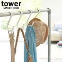 ハンガーフック Lサイズ タワー/tower ホワイト 02758 S字型フック 2個組 山崎実業/YAMAZAKI