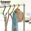 ハンガーフック Lサイズ タワー/tower ブラック 02759 S字型フック 2個組 山崎実業/YAMAZAKI