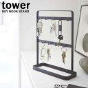 キーフックスタンド タワー/tower ブラック 02776 おしゃれな鍵かけ KEY HOOK STAND 山崎実業/YAMAZAKI