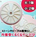 整理用ケース 円盤型くるくるケース12 「大(1個)、小(2個)の2サイズ」【メール便可】【RCP】