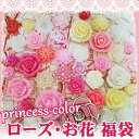 ☆デコパーツ福袋☆ プリンセスカラー 薔薇ローズとお花パーツの福袋 たっぷり30個入り【メール便可】【RCP】