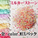 ラインストーン ミルキーストーン8color MIXパック ふんわりパステルカラーの高品質アクリル製